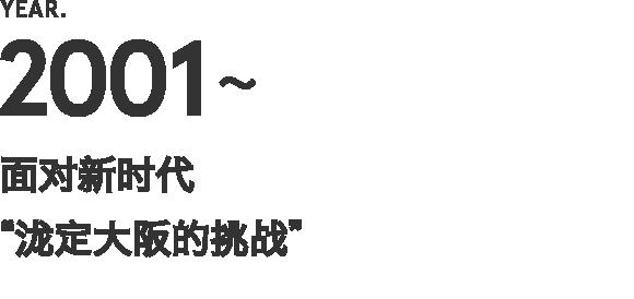 """2000~ 面对新时代""""泷定大阪的挑战"""""""
