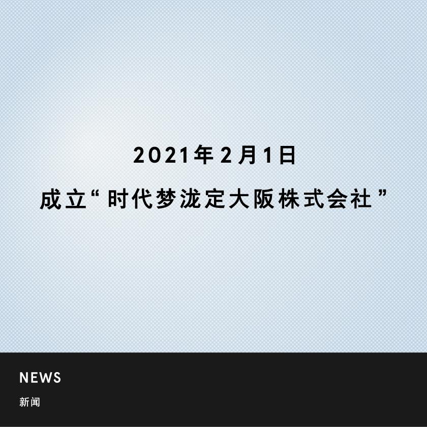2021年2月1日 スタイレム瀧定大阪株式会社へ